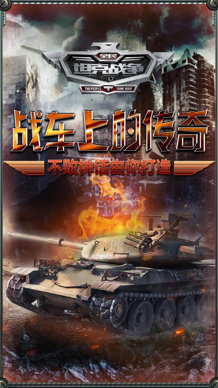 全民坦克战争软件截图1