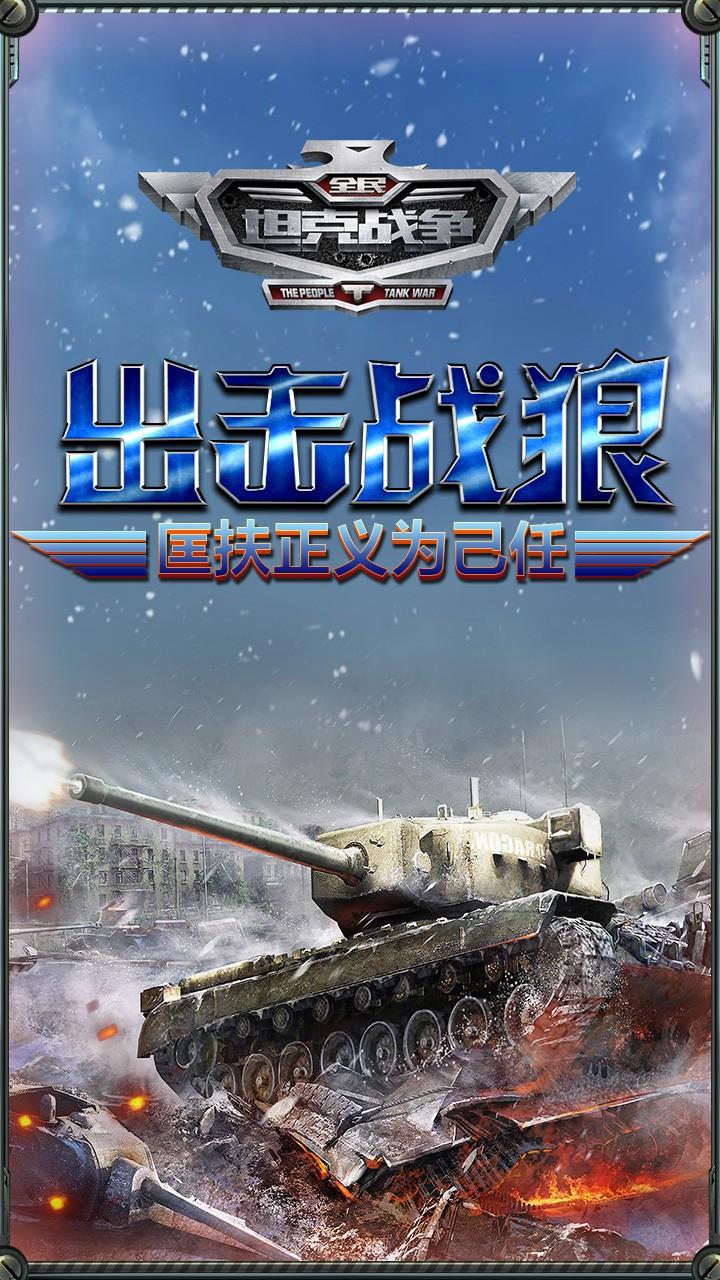 全民坦克战争软件截图2
