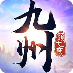 颜七夜(九州正版授权)