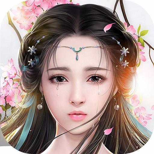 仙剑传说手游(送神器)