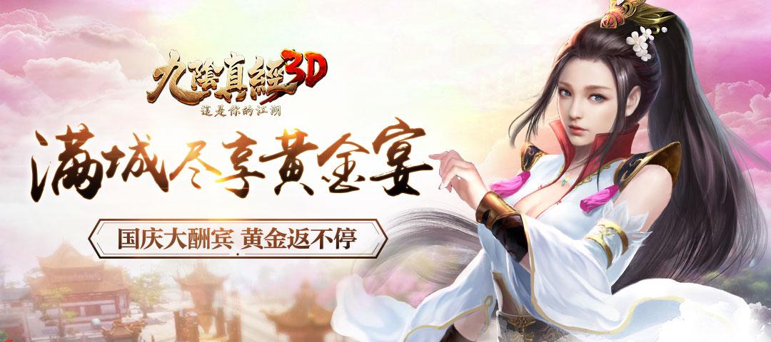 《九阴真经3D》庆国庆 乐享20%黄金返利