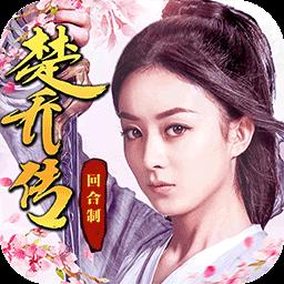 楚乔传(正版授权)