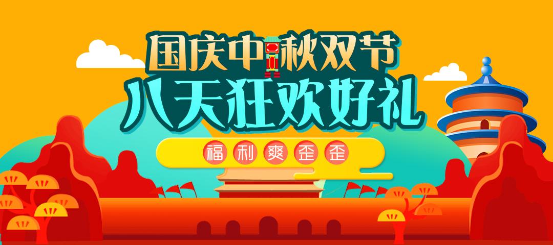 国庆中秋双节礼包专题