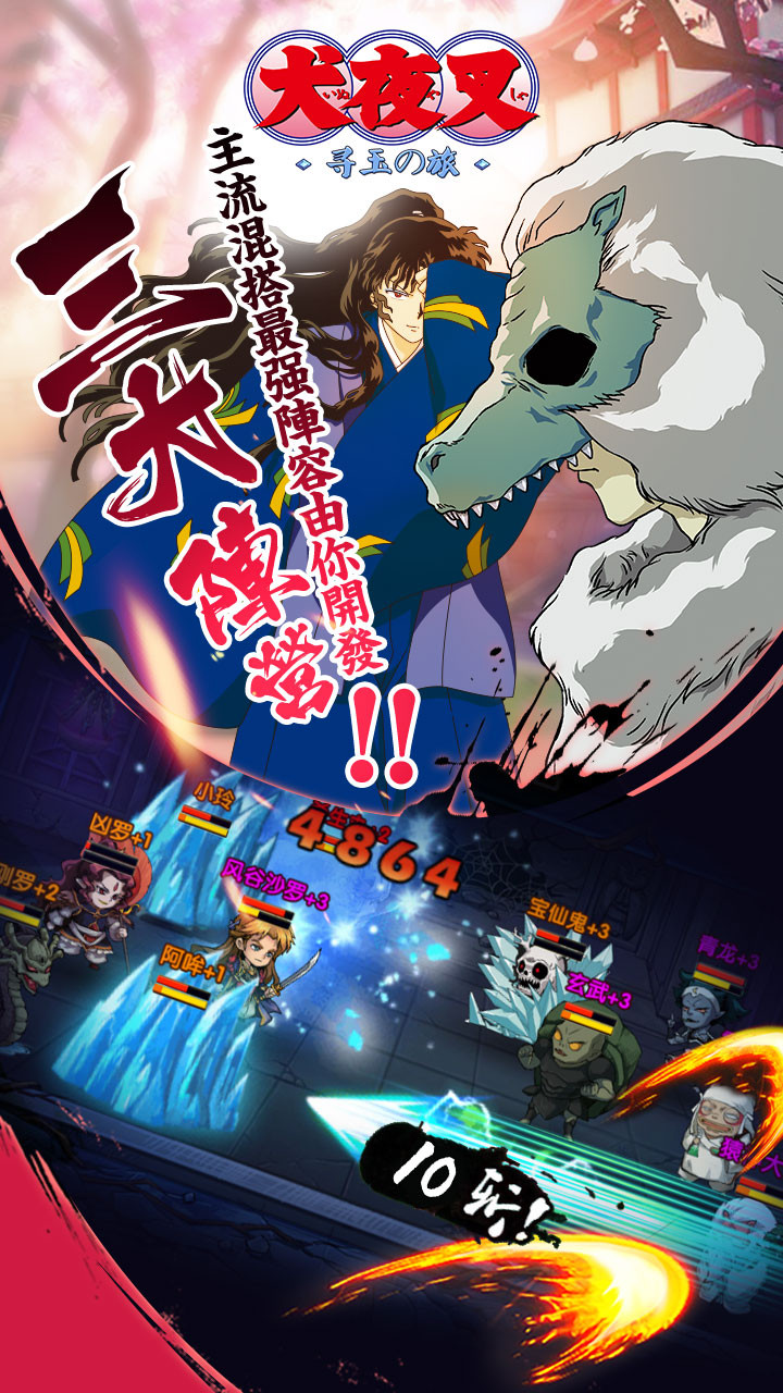 犬夜叉-寻玉の旅后期版本软件截图2