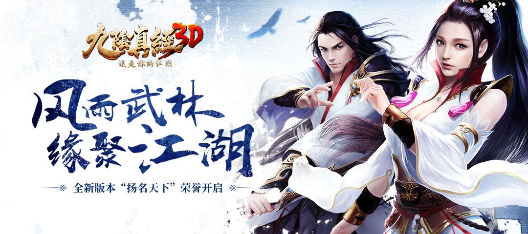 《九阴真经3D》感恩&火鸡节活动