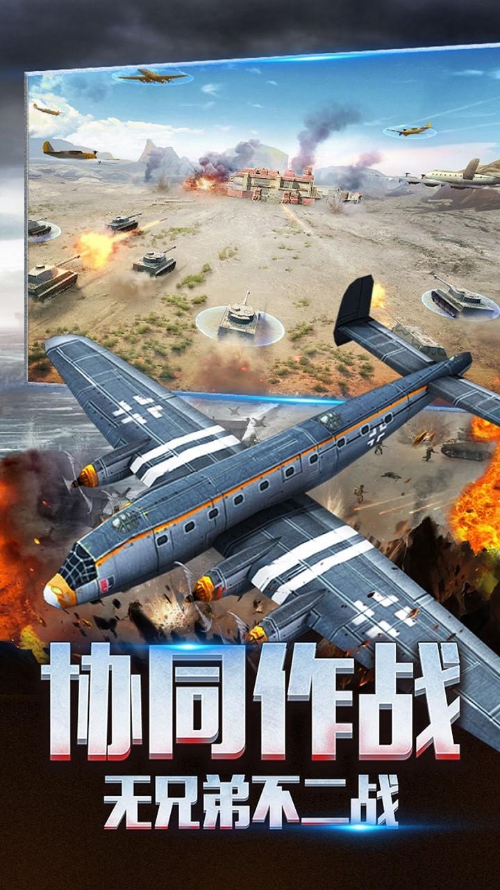 二战风云2软件截图4