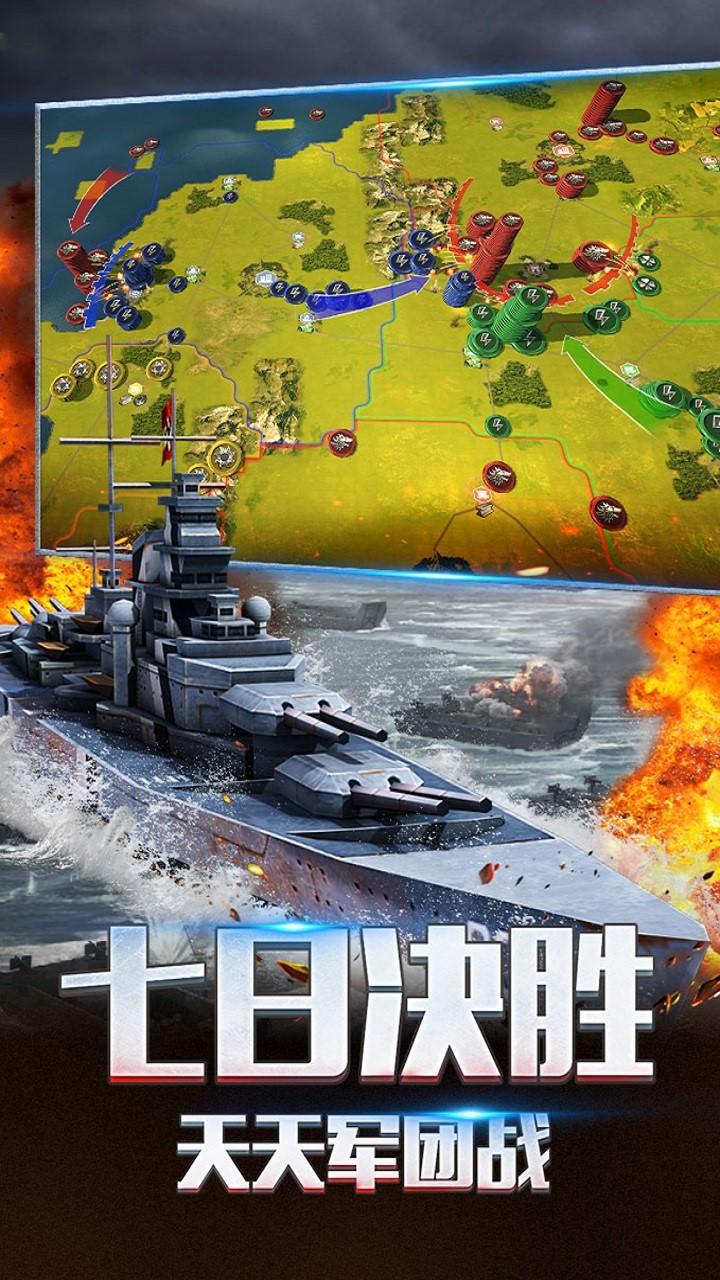 二战风云2软件截图2