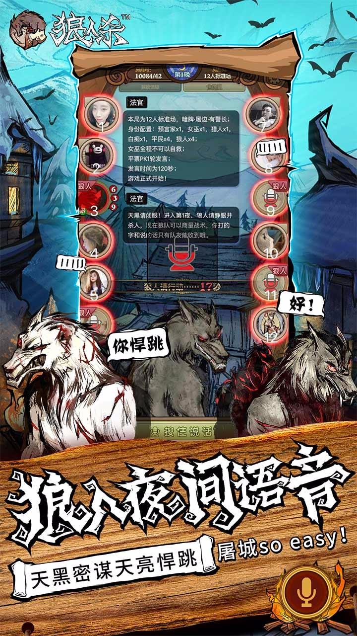 狼人杀软件截图2