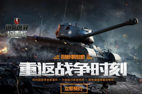《坦克世界闪击战》果盘首发公测福利预约