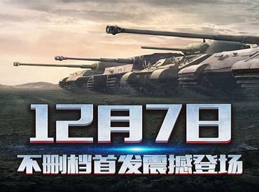《二战风云2》12月7日不删档内测震撼开启