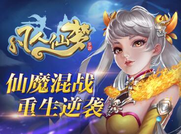 凡人仙梦12.12删档测试活动公告