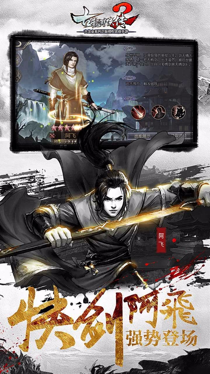 古龙群侠传2软件截图1