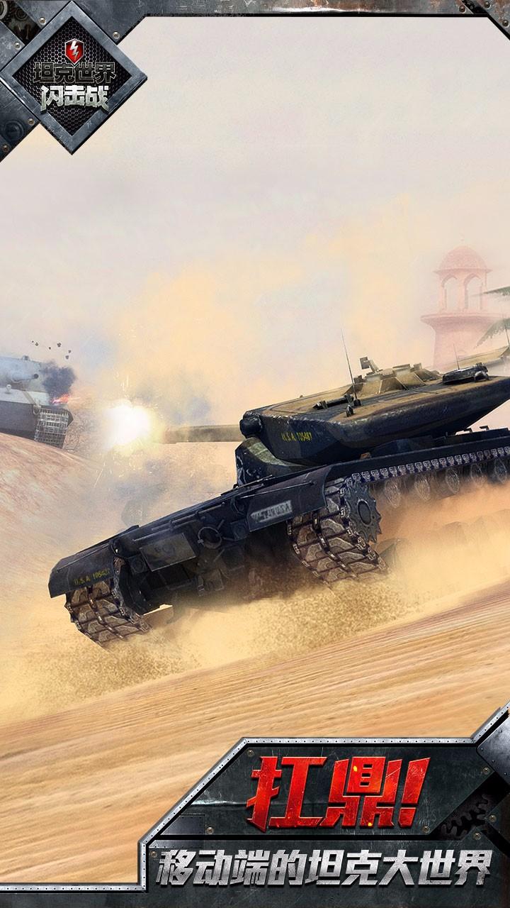 坦克世界闪击战软件截图1