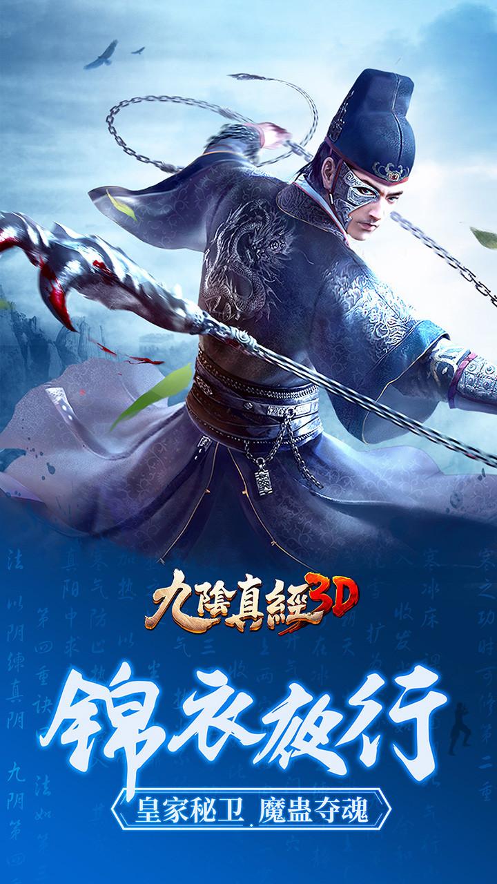 九阴真经3D游戏截图