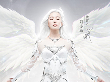 天使纪元公测福利预约礼包!刘亦菲邀您《天使纪元》预约再见奇迹