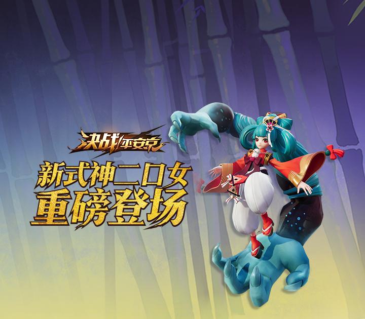 决战平安京全新式神——射手二口女正式登场