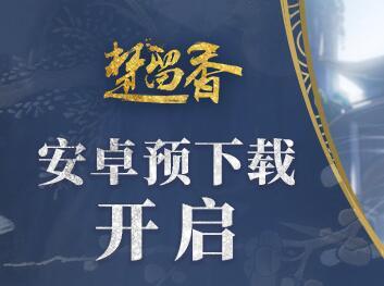 《楚留香》安卓预下载今日开启!