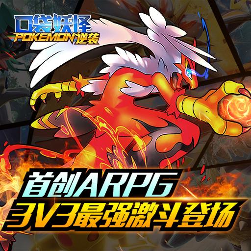 《口袋妖怪逆袭》强者的征程:联盟大赛!