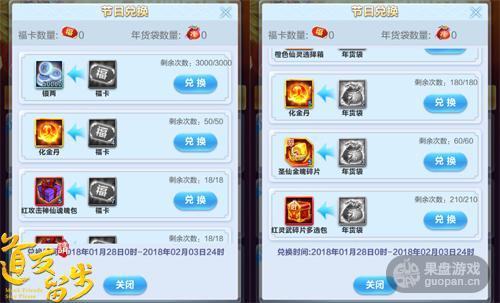 图3-福卡年货 节日兑换.jpg