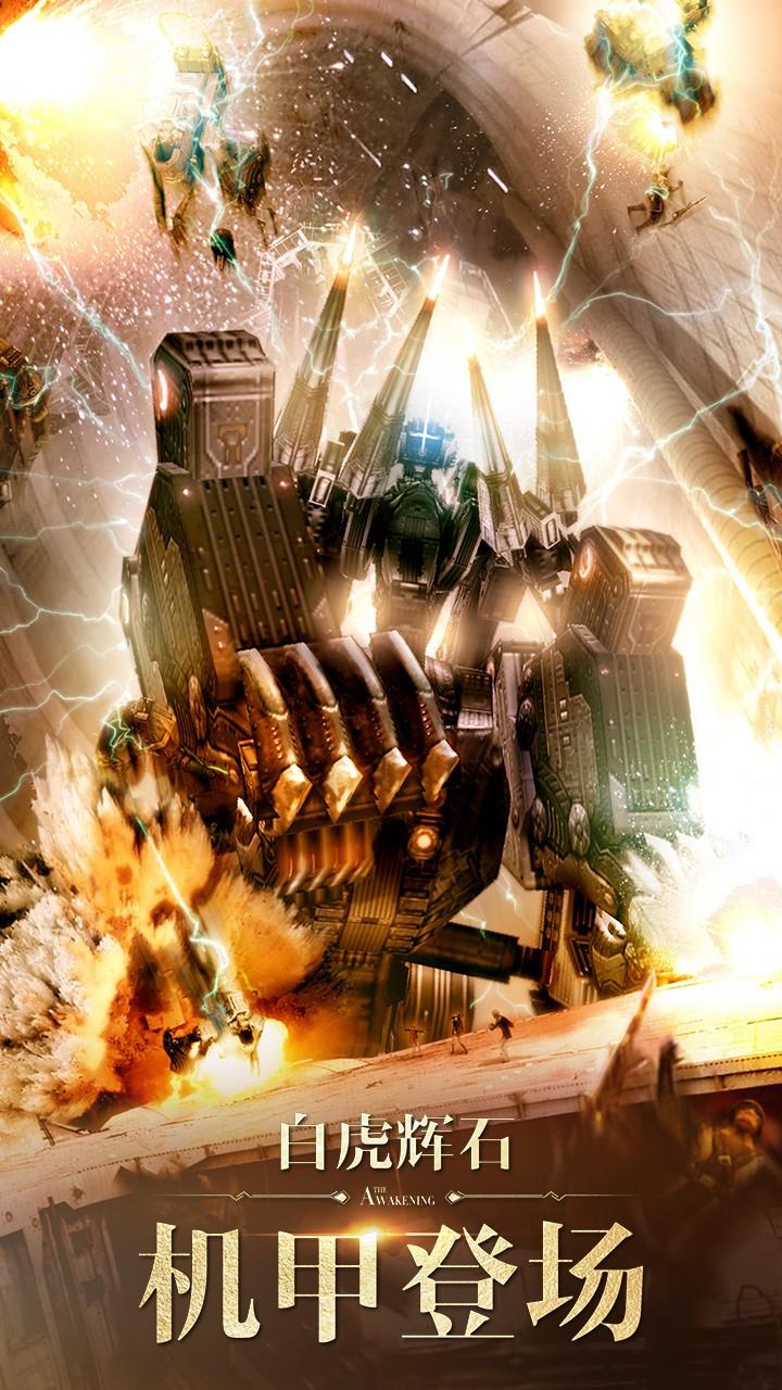 最终幻想:觉醒游戏截图