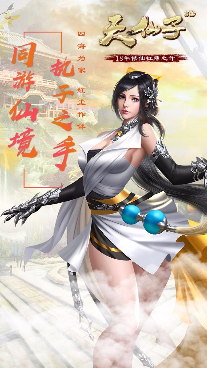 天仙子3D软件截图0