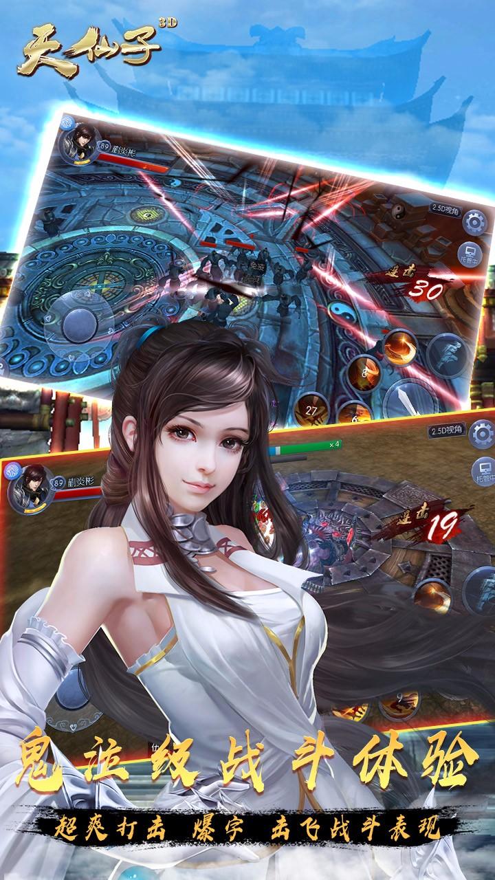 天仙子3D软件截图2
