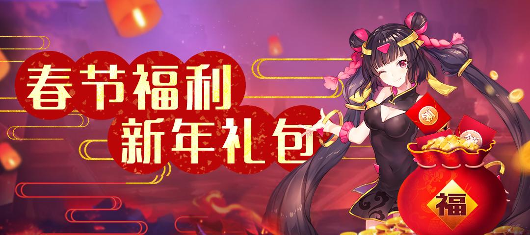 2018年春节礼包专题