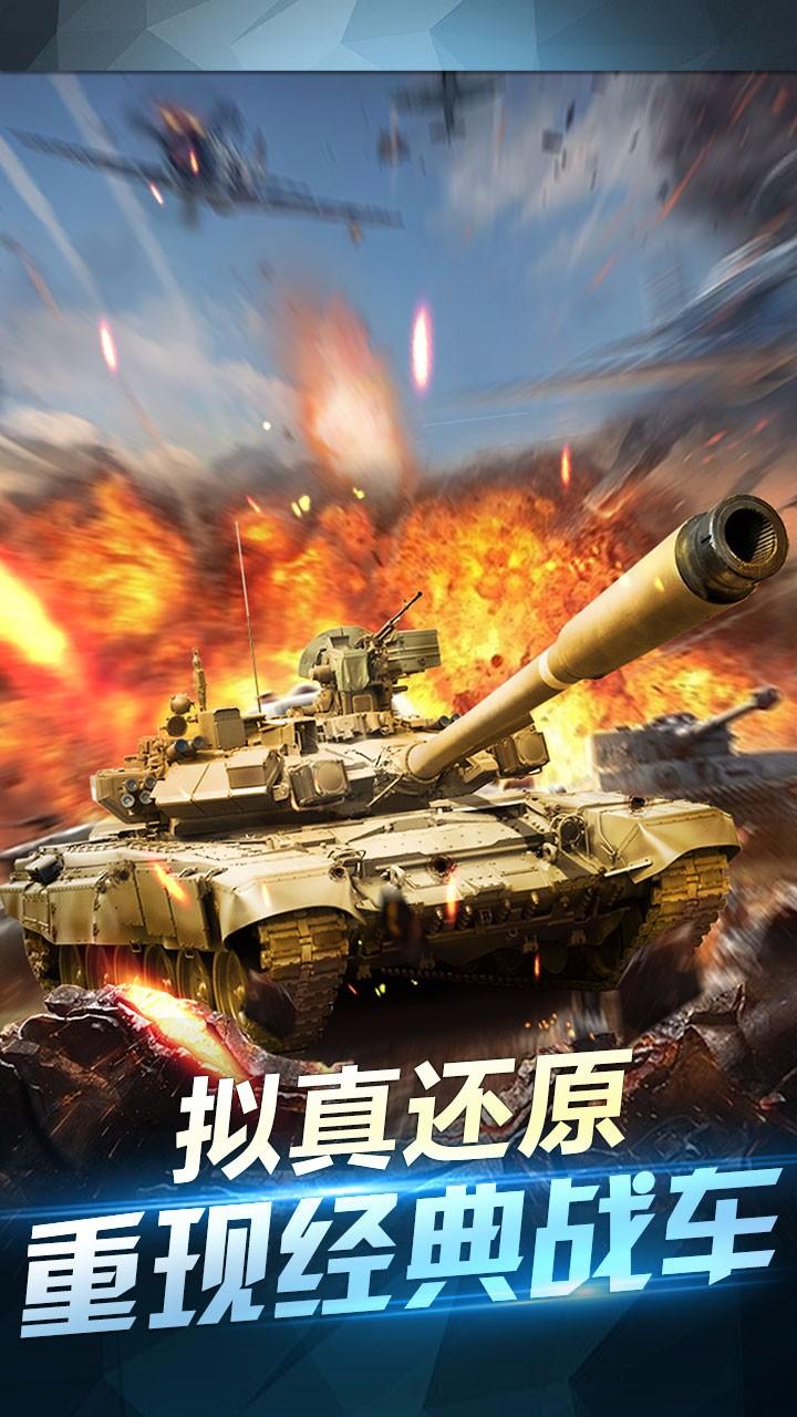 坦克荣耀之传奇王者软件截图0