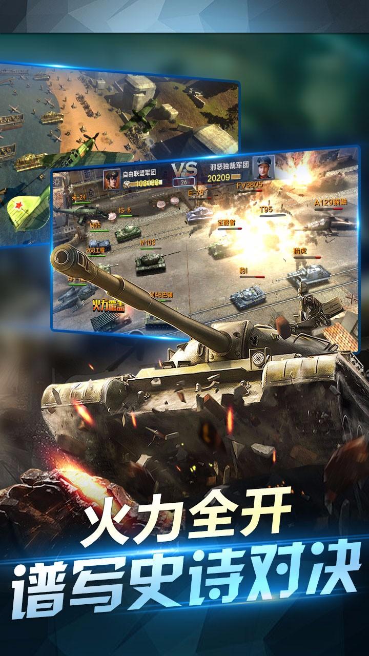 坦克荣耀之传奇王者软件截图2