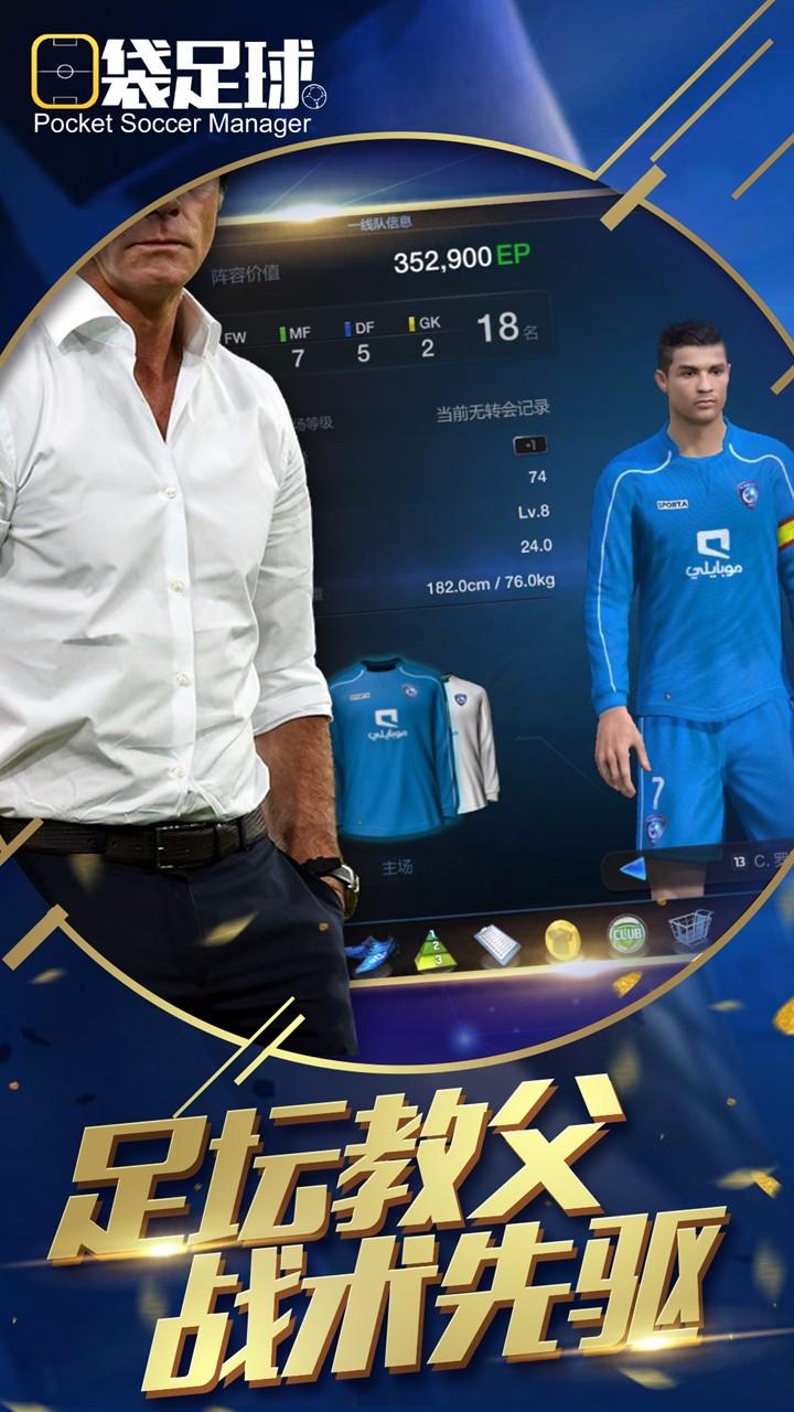 口袋足球软件截图1