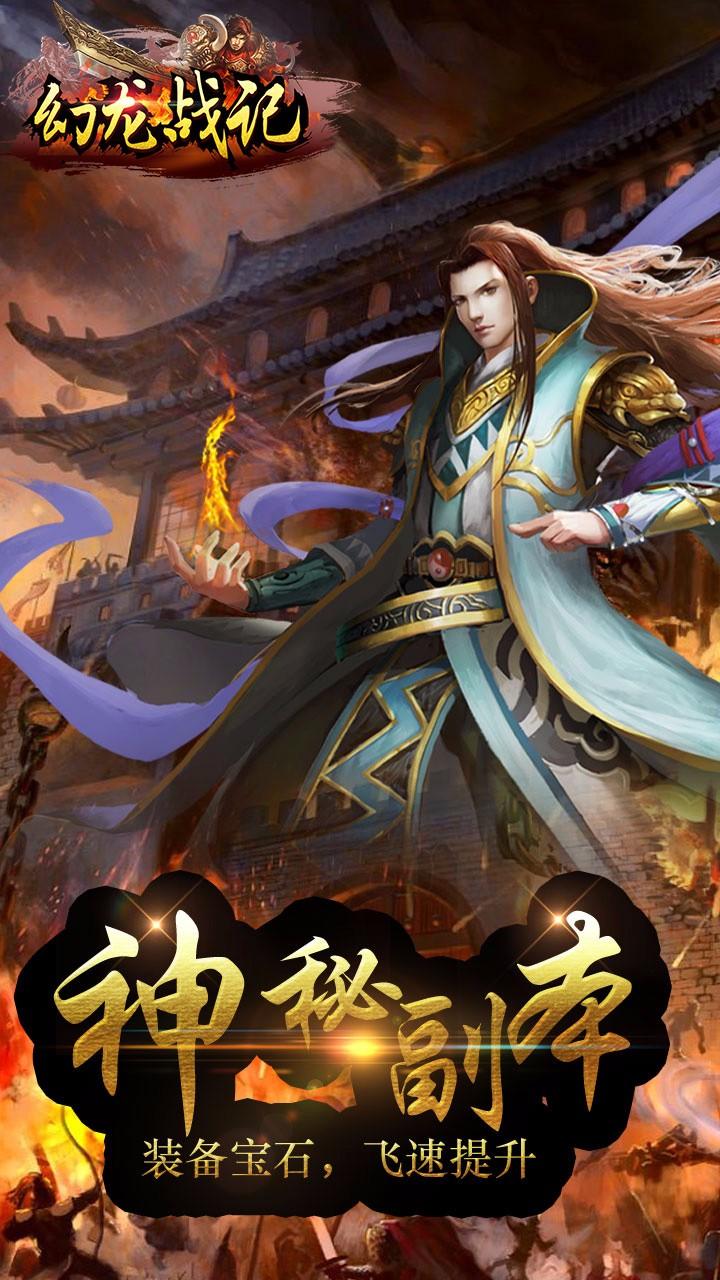 幻龙战记软件截图3