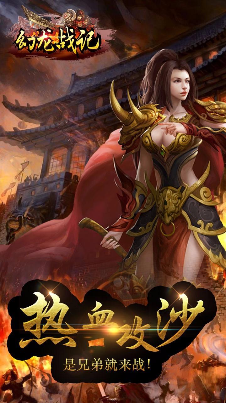 幻龙战记软件截图4