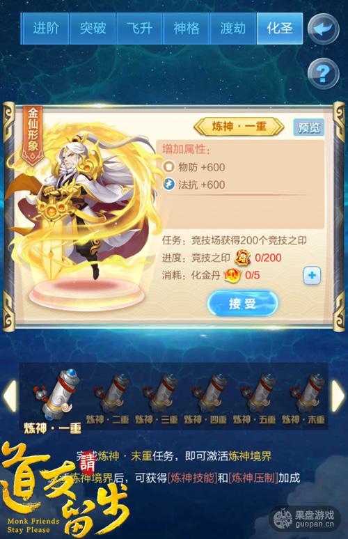 图2-金色神仙 战力突破.jpg