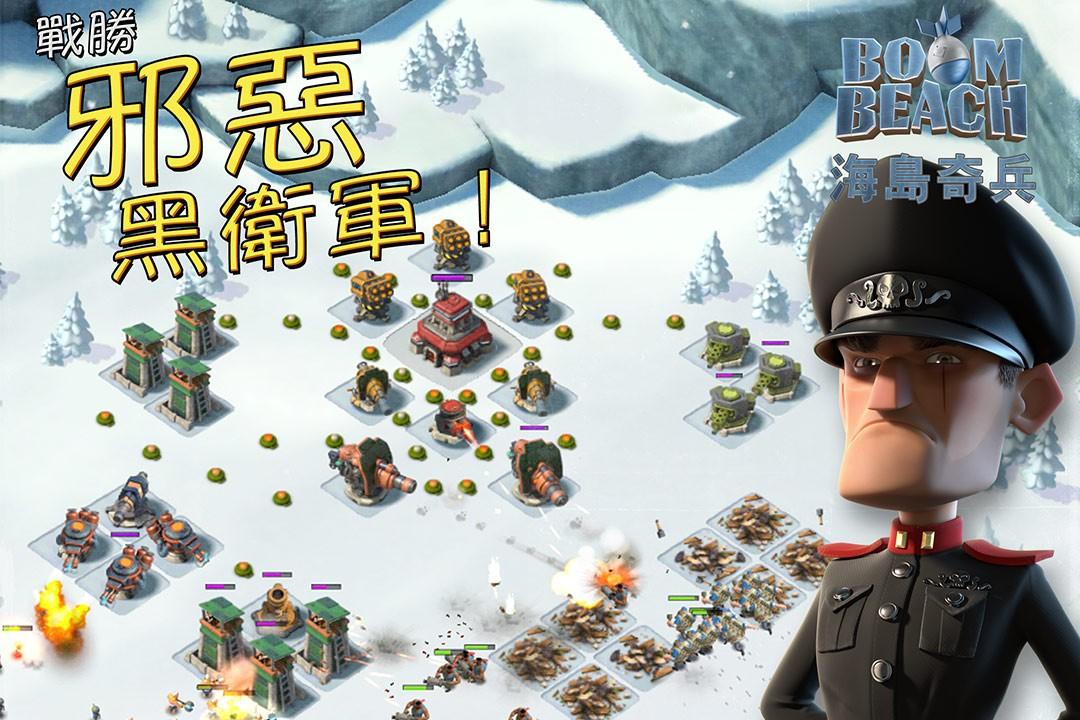 海岛奇兵(快乐家族版)游戏截图