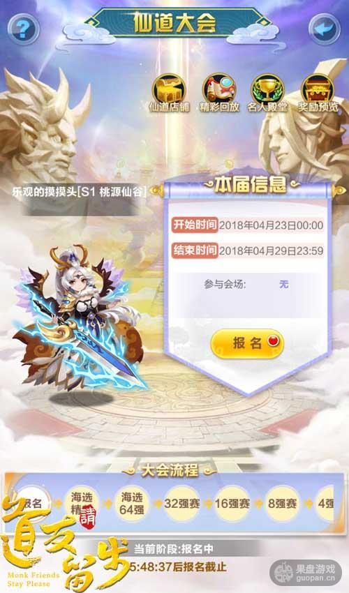 图4-仙道大会风云起.jpg