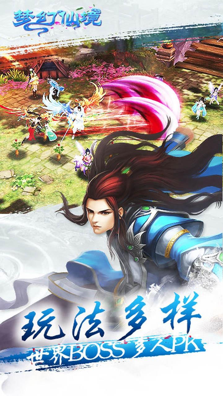 梦幻仙境3D软件截图1