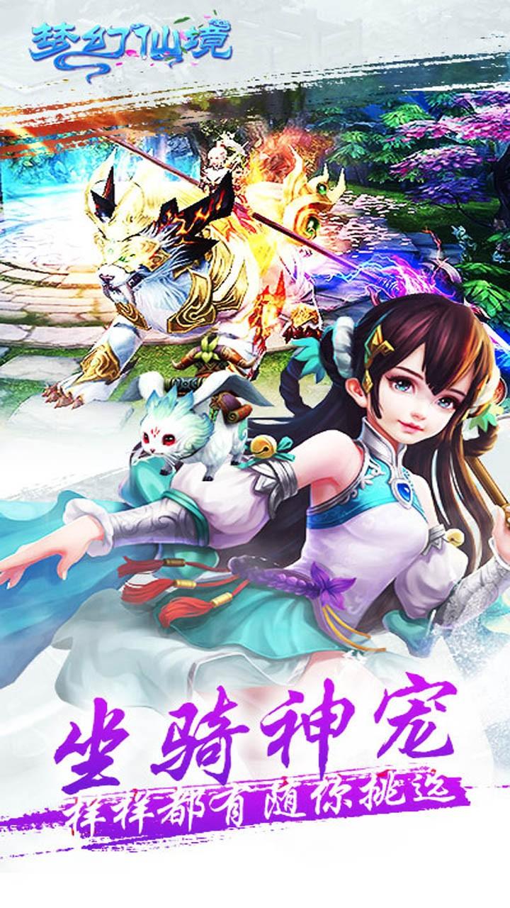 梦幻仙境3D软件截图2
