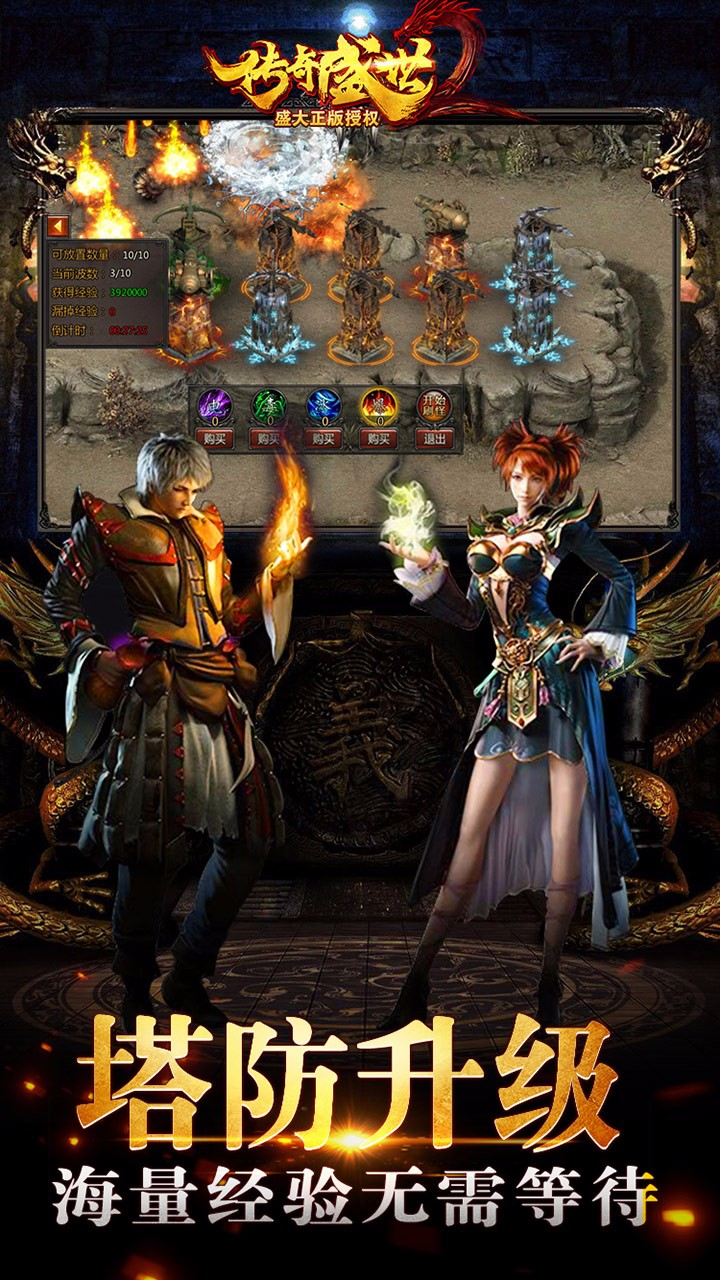 传奇盛世2游戏截图