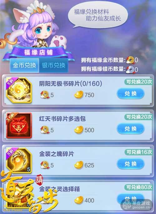 图3-福缘商店.jpg