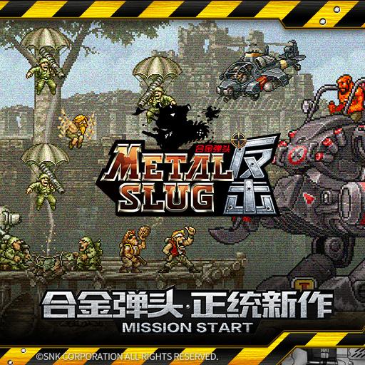 经典系列全新升级 《合金弹头反击》玩法一览