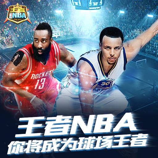 《王者NBA》玩法介绍:主线赛程(PVE)