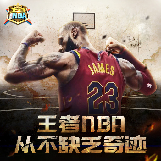 《王者NBA》玩法介绍:多人赛(PVP)