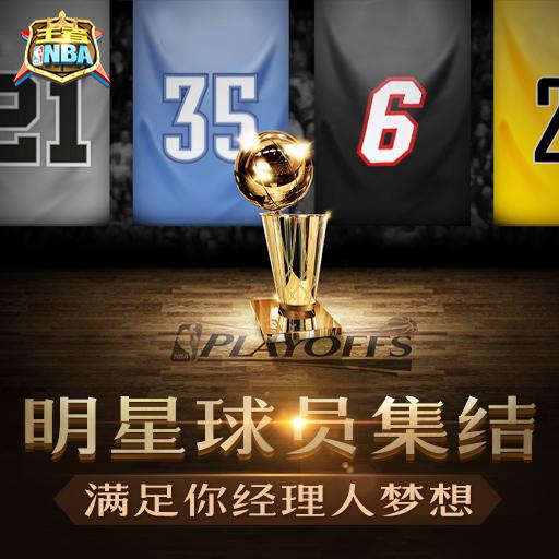 《王者NBA》玩法介绍:即时PK赛(PVP)
