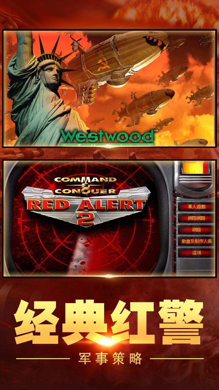 红警大作战软件截图0