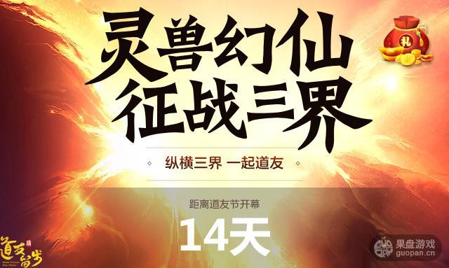 图1-灵兽幻仙-征战三界.jpg