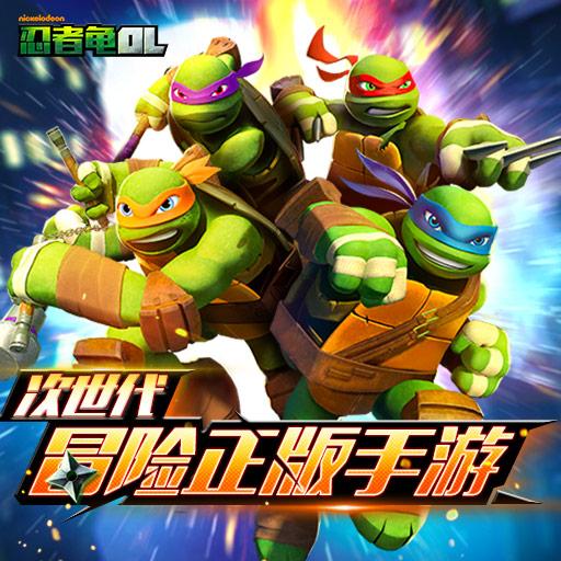 《忍者龟OL》四龟海报曝光!