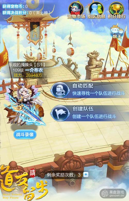 图4-决战南天门.jpg