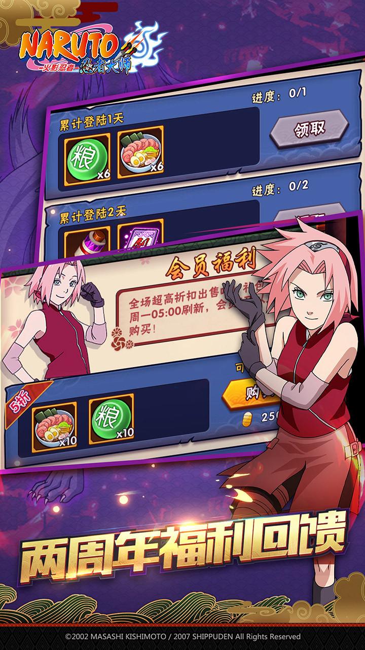 火影忍者-忍者大师软件截图2