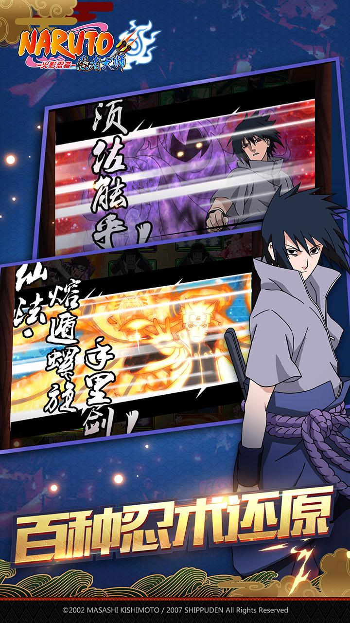 火影忍者-忍者大师软件截图4