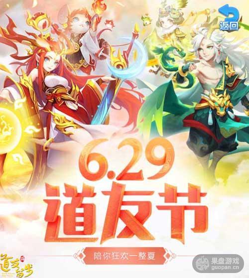 图1-629道友节.jpg